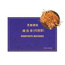 贝博|首页蛹虫草(代用茶)(20g/盒)