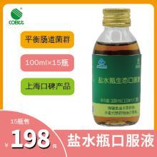 盐水瓶生态口服液(100ml×15瓶,仅限江浙沪地区)