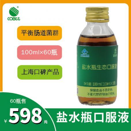 盐水瓶生态口服液(100ml×60瓶,仅限上海地区)