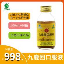 九鹿回口服液(100ml×60瓶,仅限上海地区)