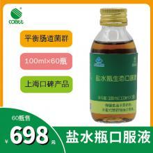 盐水瓶生态口服液(100ml×60瓶,仅限江浙沪地区)
